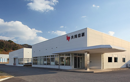 Wakayama Plant